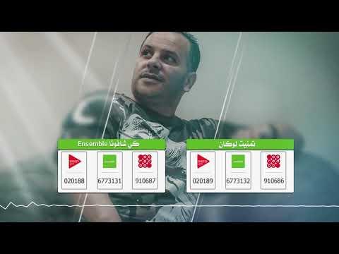 Cheb Reda - Tmanit Loukén / شاب رضا - تمنيت لو كان