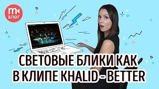 Игра с дымкой и бликами, как в клипе Khalid - Better