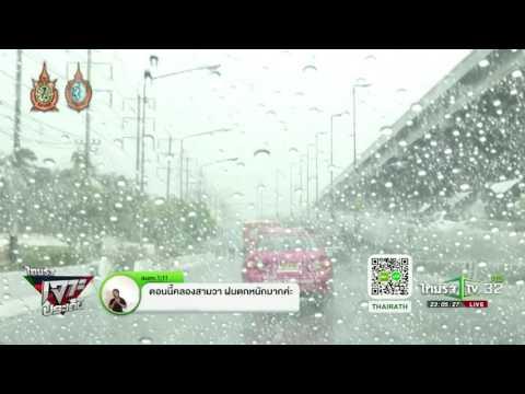 อุตุฯ เตือน กทม. รับมือฝนตกหนักต้นตุลาคม | 26-09-59 | ไทยรัฐเจาะประเด็น | ThairathTV