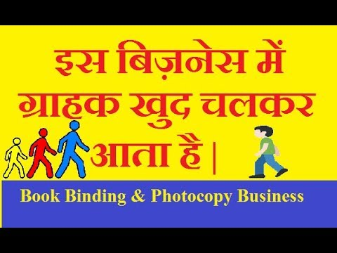 Top Small Business Ideas In Hindi In India Book Binding And Photocopy Business
