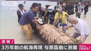3万年前再現の丸木舟 約46時間かけ与那国島に到着(19/07/09)