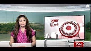 Hindi News Bulletin   हिंदी समाचार बुलेटिन – May 04, 2019 (9 am)