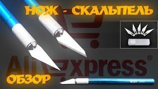 Нож скальпель - обзор, тест
