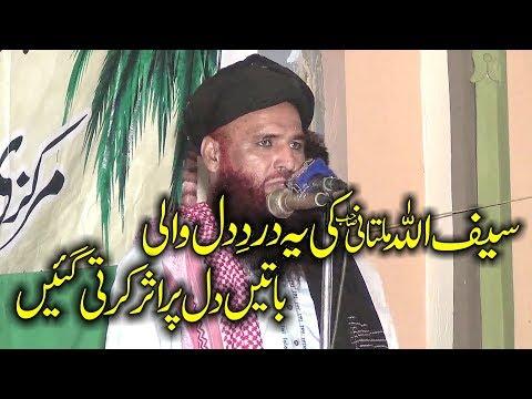 Qari Saifullah khalid