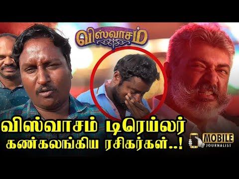 Viswasam Trailer - கண்கலங்கிய ரசிகர்கள் | Ajith Kumar, Nayanthara, Jagapathi Babu, Vivek