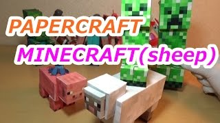MINECRAFT Papercraft(sheep)(マインクラフトペーパークラフト)