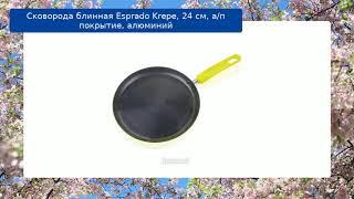 Сковорода блинная Esprado Krepe, 24 см, а/п покрытие, алюминий обзор