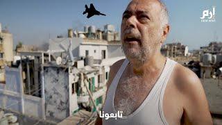 """شهود على كارثة مرفأ بيروت """"سمعنا صوت طيران"""" #إرم_نيوز"""