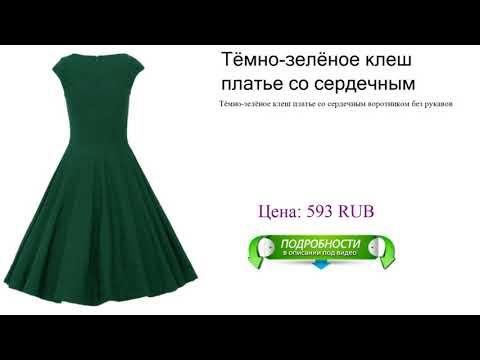Тёмно-зелёное клеш платье со сердечным воротником без рукавов