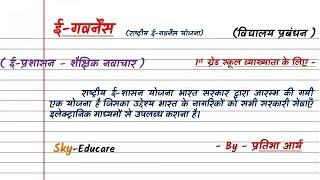 ई-गवर्नेंस । E-governance in Hindi । School Management । E-governance 1st Grade । E-governance kya h
