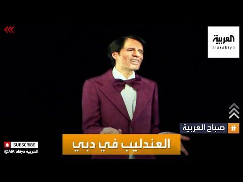 صباح العربية | تقنية الهولوغرام تعيد العندليب الأسمر للمسرح  - نشر قبل 4 ساعة