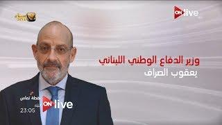 حوار خاص مع وزير الدفاع الوطني اللبناني يعقوب الصراف .. الليلة في نقطة تماس