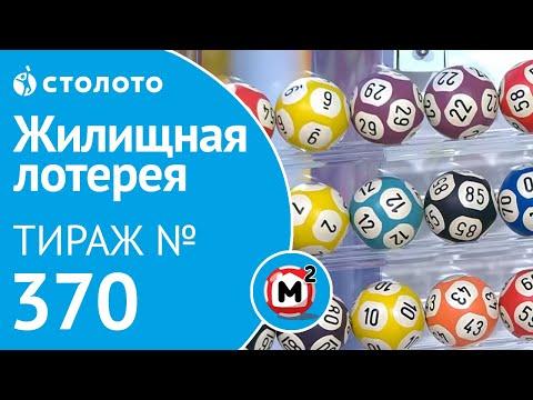 Жилищная лотерея 01.01.20 тираж №370 от Столото