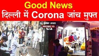 Coronavirus Delhi Update: दिल्ली में मुफ्त में होगी कोरोनावायरस की जांच