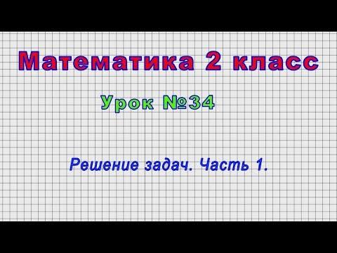 Математика 2 класс задачи видеоурок
