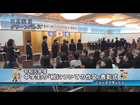 令和元年度中学生の「税についての作文」表彰式