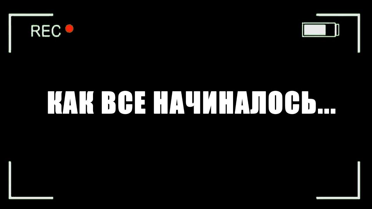 надпись вот так все начиналось картинка макет россия