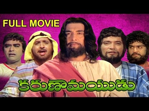 Karunamayudu Full Length Telugu Movie || DVD Rip