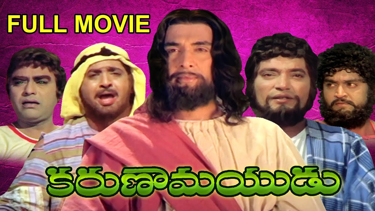 Full Length Karunamayudu Telugu Movies || DVD Rip