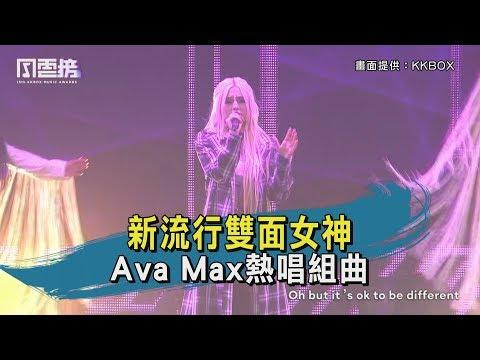 【KKBOX風雲榜精華】新流行雙面女神 Ava Max熱唱組曲