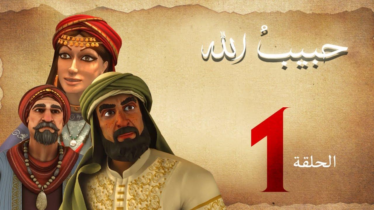 مسلسل حبيب الله الجزء الأول الحلقة 12345678910