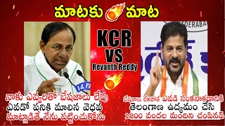 MATAKU MATA: CM KCR Vs Congress MP Revanth Reddy | #TelanganaFormationDay | Political Qube