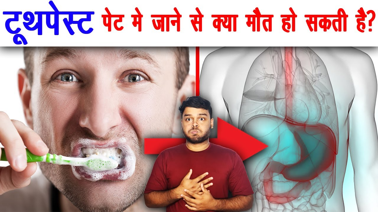 😳Agar Jyada Toothpaste Pet Me Chala Gaya To Kya Hoga - Toothpaste Myths & Facts - TEF Ep 131