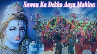 Sawan Ka Dekho Aaya Mahina - Kawar DJ Song || Full Video Song #Ambeybhakti