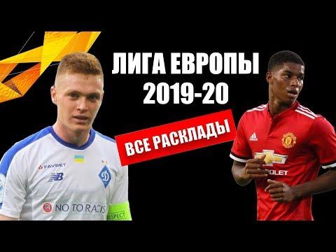 Лига Европы 2019 2020: жеребьевка, календарь - кто выйдет в плей-офф?