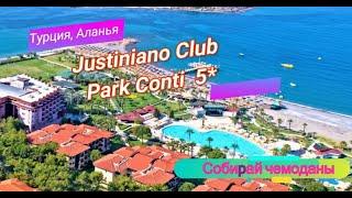 Отзыв об отеле Justiniano Club Park Conti 5* (Турция, Аланья)