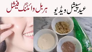 ALO VERA  HERBAL WHITENING FACIAL AT HOME SPECIALLY FOR EID UL AZHA/facial at home