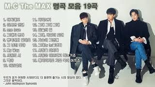 엠씨더맥스노래모음 : BEST 19곡 연속듣기