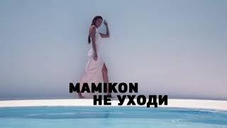 КЛИП МАМИКОН НЕ УХОДИ СКАЧАТЬ БЕСПЛАТНО