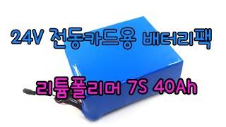 24V용 전동카드 배터리팩 만들기 (리튬폴리머 7S 4…