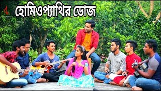 Homeopathir Dose | by Tasrif Khan | Cover Shopnojal Band | Moyuri | Bangla New Song 2019