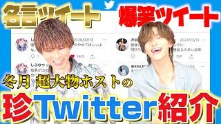 【Twitter】大物ホストのツイート紹介 !!爆笑ツイートも盛りだくさんw