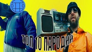ТОП 10 ПАРОДИЙ НА ПЕСНЮ ГРИБЫ - ТАЕТ ЛЁД ЮТУБ