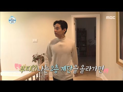 [HOT] House in Canada,나 혼자 산다 20181109