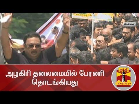 அழகிரி தலைமையில் பேரணி தொடங்கியது | M. K. Alagiri Rally | Karunanidhi Memorial | Thanthi TV