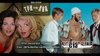 Три плюс два. Советское кино. Фан-ролик