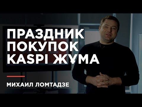 Михаил Ломтадзе: «На сайте Kaspi.kz можно купить любой товар в рассрочку до 24 месяцев»