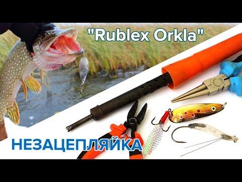 Блесна незацепляйка на базе Rublex Orkla, для ловли щуки на мелководье