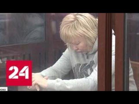 Кемеровская трагедия: Комкова не смогла сбежать от правосудия - Россия 24