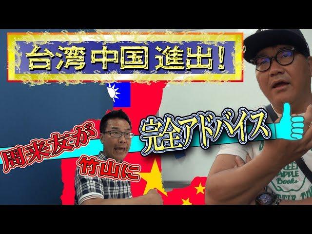 【5】周来友が竹山へアドバイス 台湾・中国に通用する「絶対にやるべき事!」