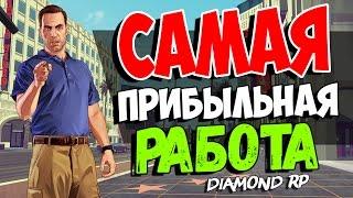 САМАЯ ПРИБЫЛЬНАЯ РАБОТА SAMP | (Diamond RP) 3-4 лвл.