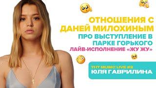 ЮЛЯ ГАВРИЛИНА | о Дане Милохине, выступлении в Парке Горького и треке ЖуЖу
