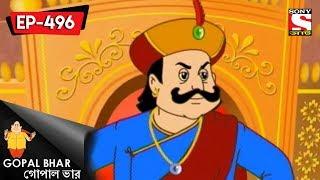 Gopal Bhar Bangla -  গোপাল ভার - Episode 496 -  Upoharer Marjada  - 8th April 2018
