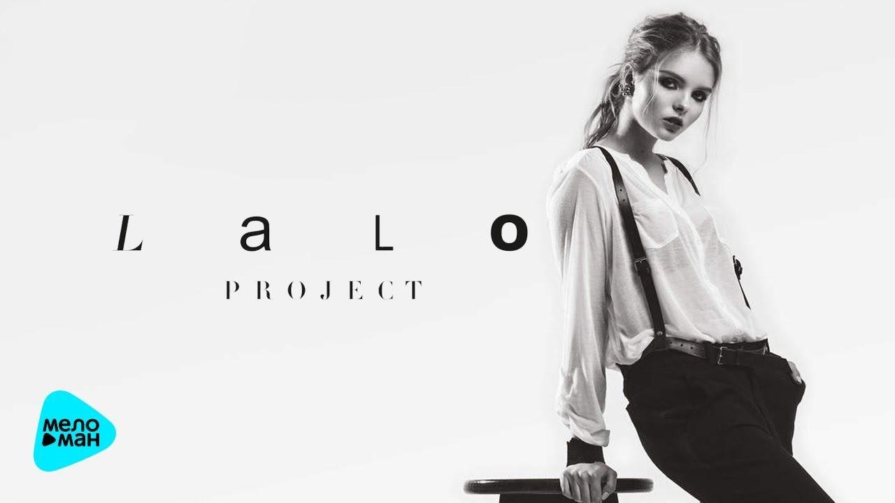 Lalo Project - Космос между нами (Official Audio 2017 ...