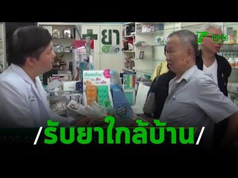 ตรวจรพ.รัฐ รับยาใกล้บ้าน ลดแออัดรพ. | 02-10-62 | ข่าวเช้าไทยรัฐ