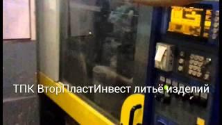 ТПК ВторПластИнвест литьё изделий из пластмасс(, 2015-03-05T18:11:40.000Z)
